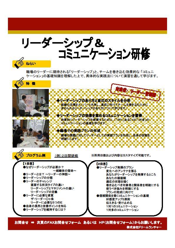 リーダーシップ&コミュニケーション研修